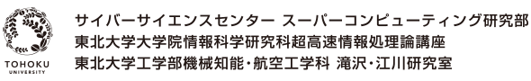 サイバーサイエンスセンター スーパーコンピューティング研究部 東北大学大学院情報科学研究科超高速情報処理論講座 東北大学工学部機械知能・航空工学科 滝沢・後藤・江川研究室
