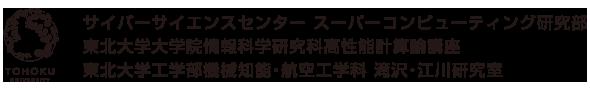 サイバーサイエンスセンター スーパーコンピューティング研究部 東北大学大学院情報科学研究科超高速情報処理論講座 東北大学工学部機械知能・航空工学科 滝沢・江川研究室, 後藤研究室